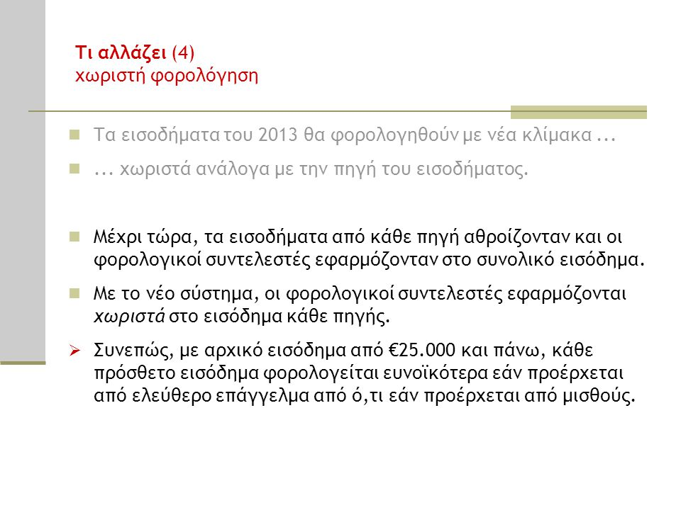 Τι αλλάζει (5) κατάργηση αφορολόγητου Με το παλιό σύστημα, τα πρώτα €5.000 απαλλάσσονταν......