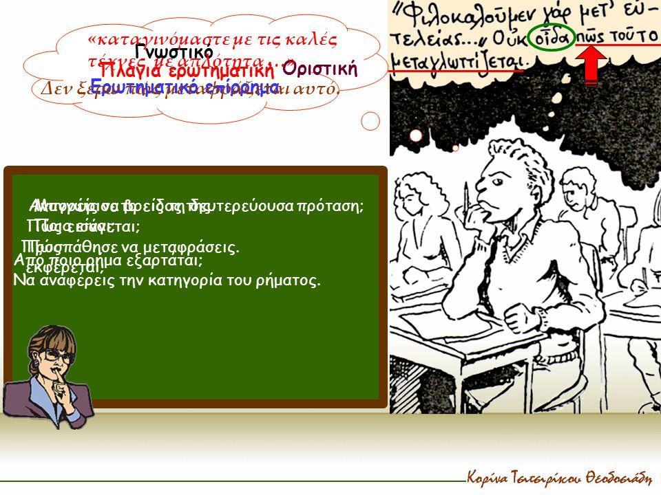 Άσε με.Εσύ. Ρώτησε τον Γκιώκα πώς μεταφράζεται το «φιλοκαλοῦμεν ».