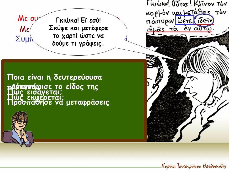 Ποια είναι η δευτερεύουσα πρόταση; Πώς εισάγεται; Με συμπερασματικό σύνδεσμο Πώς εκφέρεται; Με απαρέμφατο Αναγνώρισε το είδος της Συμπερασματική (απαρεμφατική) Προσπάθησε να μεταφράσεις Γκιώκα.
