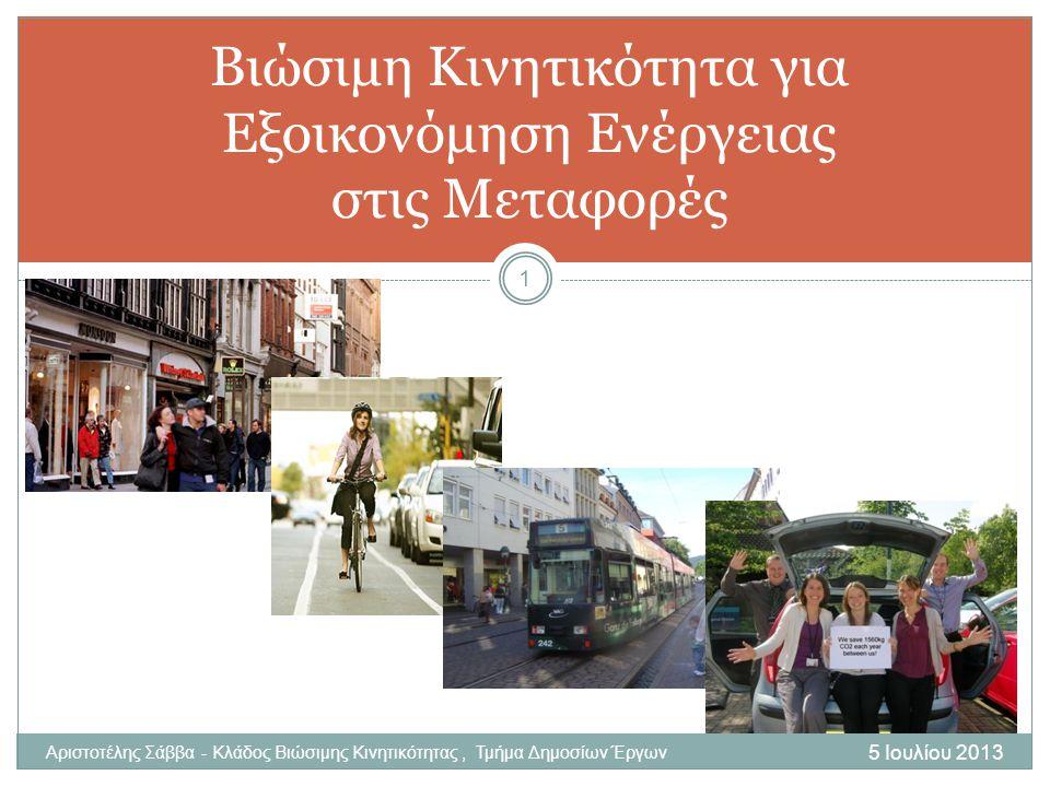 5 Ιουλίου 2013 Αριστοτέλης Σάββα - Κλάδος Βιώσιμης Κινητικότητας Τμήμα Δημοσίων Έργων 2 Τι είναι Βιώσιμη Κινητικότητα – Ορισμός, Αρχές & Οφέλη Βιώσιμη Κινητικότητα & Εξοικονόμηση Ενέργειας Που βρίσκεται το πρόβλημα Βιώσιμη Κινητικότητα & Έξοδος από την κρίση Προϋποθέσεις Τι Μπορεί να Επιτευχθεί Περιεχόμενα Παρουσίασης