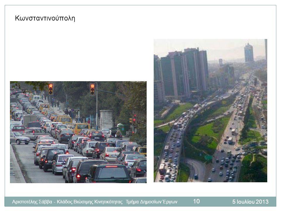 5 Ιουλίου 2013 Αριστοτέλης Σάββα - Κλάδος Βιώσιμης Κινητικότητας Τμήμα Δημοσίων Έργων 10 Κωνσταντινούπολη