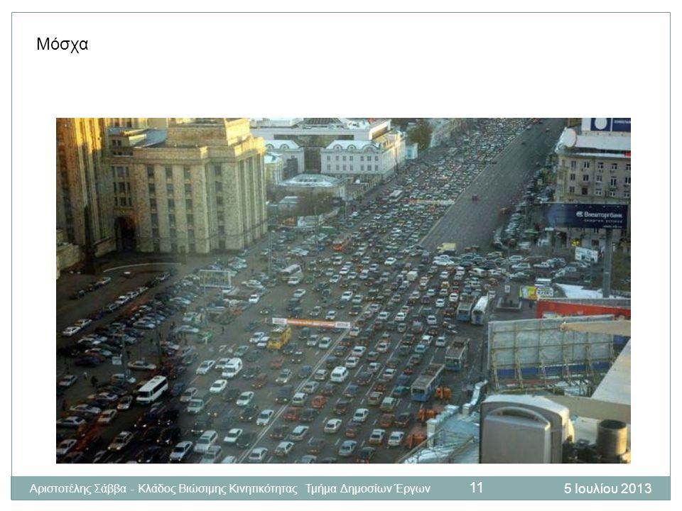 5 Ιουλίου 2013 Αριστοτέλης Σάββα - Κλάδος Βιώσιμης Κινητικότητας Τμήμα Δημοσίων Έργων 11 Μόσχα