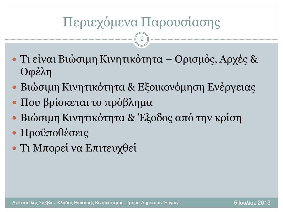 Βιώσιμη Κινητικότητα: Έξοδος από την Οικονομική Κρίση 5 Ιουλίου 2013 Αριστοτέλης Σάββα - Κλάδος Βιώσιμης Κινητικότητας Τμήμα Δημοσίων Έργων 13