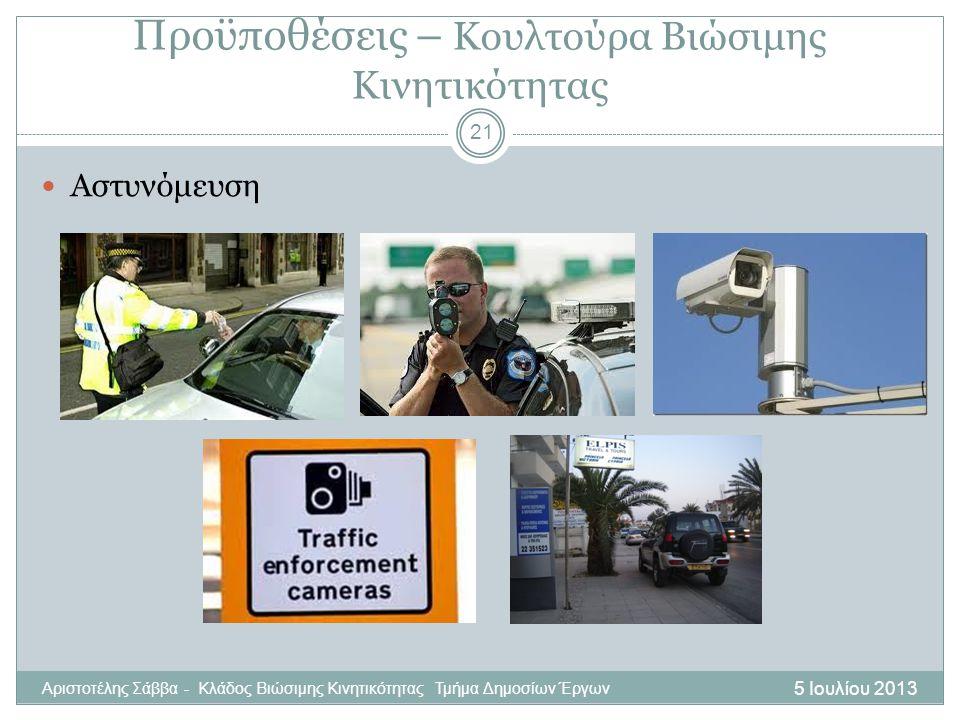 5 Ιουλίου 2013 Αριστοτέλης Σάββα - Κλάδος Βιώσιμης Κινητικότητας Τμήμα Δημοσίων Έργων 21 Αστυνόμευση Προϋποθέσεις – Κουλτούρα Βιώσιμης Κινητικότητας