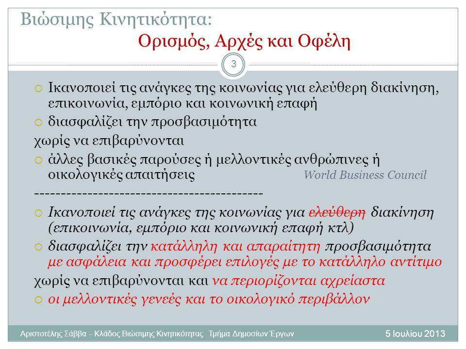 5 Ιουλίου 2013 Αριστοτέλης Σάββα - Κλάδος Βιώσιμης Κινητικότητας Τμήμα Δημοσίων Έργων 24 Τι Μπορεί να Επιτευχθεί
