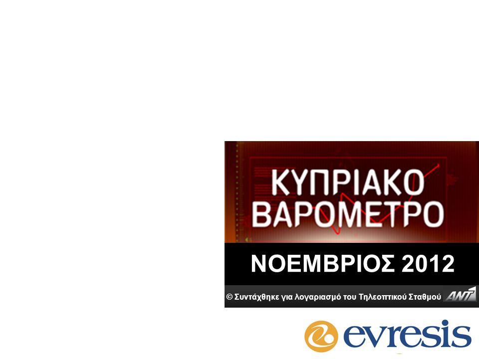 ΝΟΕΜΒΡΙΟΣ 2012 © Συντάχθηκε για λογαριασμό του Τηλεοπτικού Σταθμού