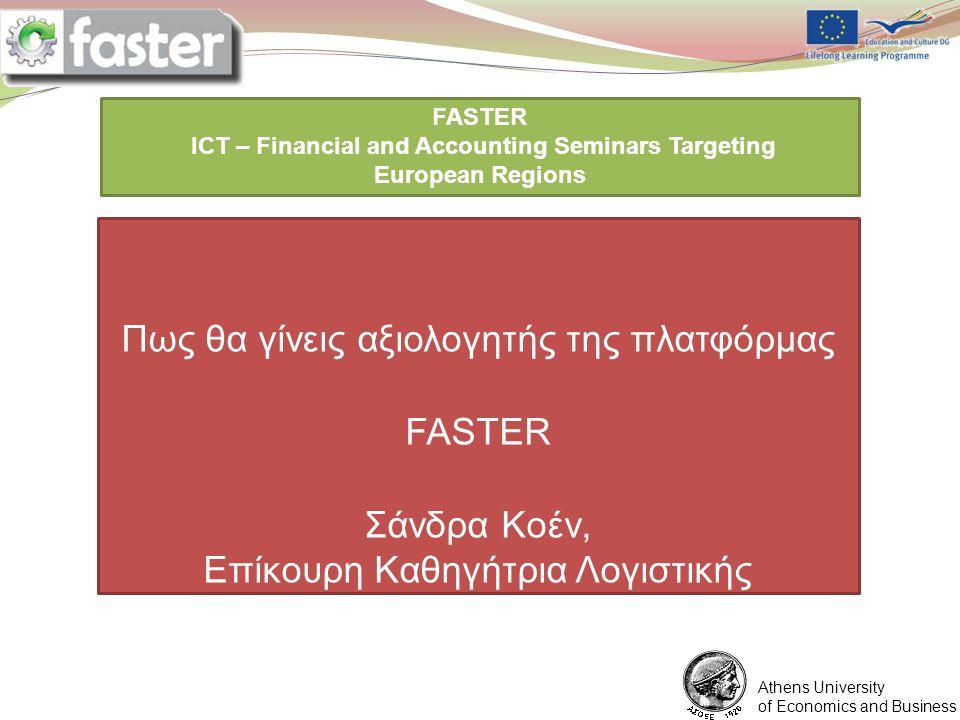 FASTER LOGO Athens University of Economics and Business Στοιχεία αξιολόγησης