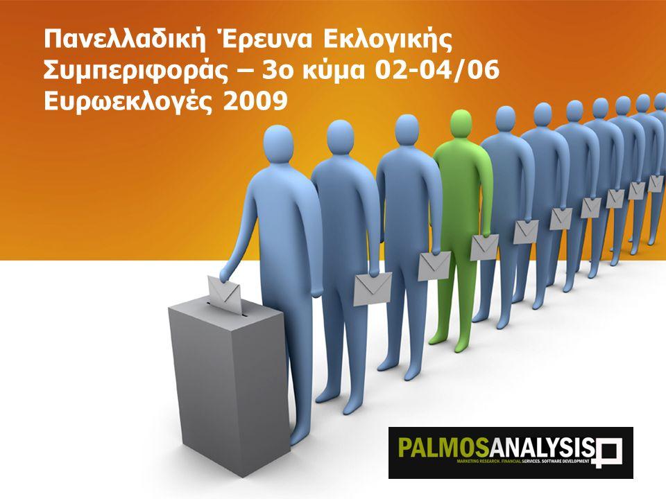 Πανελλαδική Έρευνα Εκλογικής Συμπεριφοράς – 3o κύμα 02-04/06 Ευρωεκλογές 2009