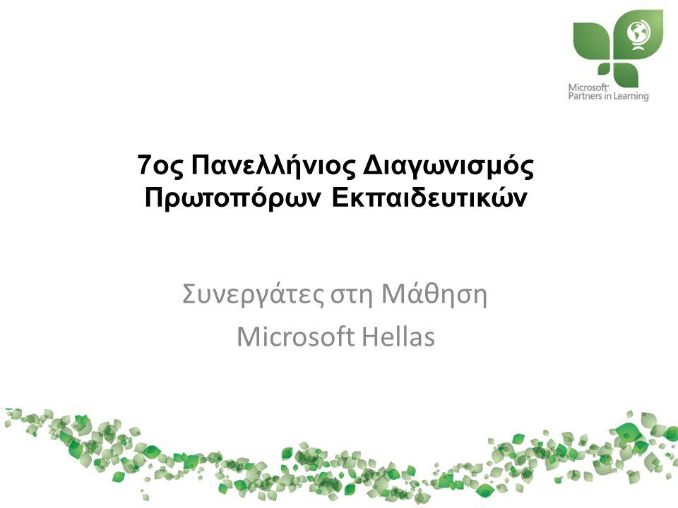7ος Πανελλήνιος Διαγωνισμός Πρωτοπόρων Εκπαιδευτικών Συνεργάτες στη Μάθηση Microsoft Hellas