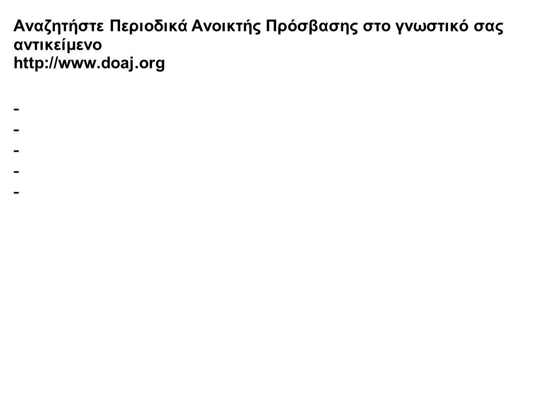 Αναζητήστε Περιοδικά Ανοικτής Πρόσβασης στο γνωστικό σας αντικείμενο http://www.doaj.org ----- -----