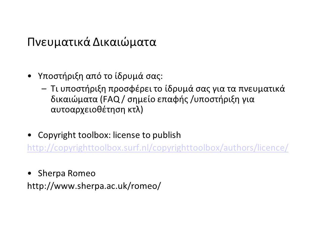 Πνευματικά Δικαιώματα Υποστήριξη από το ίδρυμά σας: –Τι υποστήριξη προσφέρει το ίδρυμά σας για τα πνευματικά δικαιώματα (FAQ / σημείο επαφής /υποστήριξη για αυτοαρχειοθέτηση κτλ) Copyright toolbox: license to publish http://copyrighttoolbox.surf.nl/copyrighttoolbox/authors/licence/ Sherpa Romeo http://www.sherpa.ac.uk/romeo/
