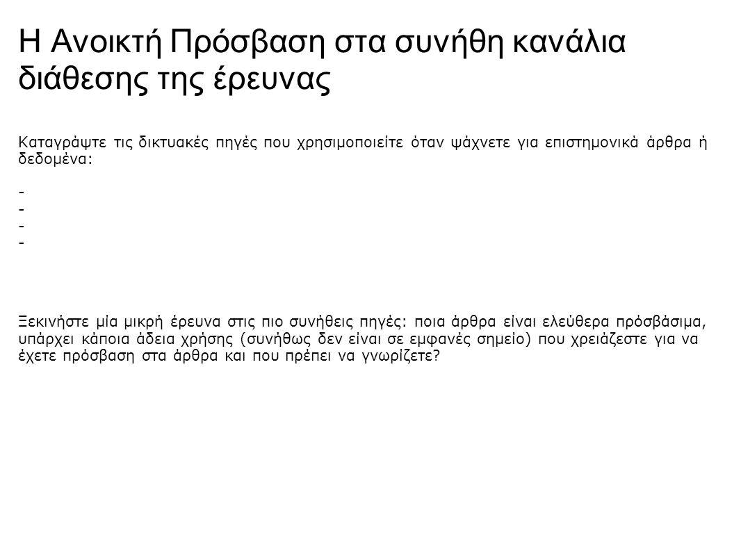 Θεματικά αποθετήρια στον τομέα της ειδίκευσής σας (http://www.opendoar.org) (Λίστα) -