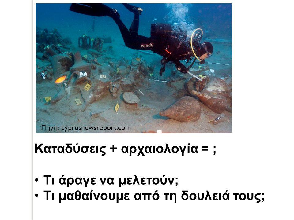 Καταδύσεις + αρχαιολογία = ; Τι άραγε να μελετούν; Τι μαθαίνουμε από τη δουλειά τους; Πηγή : cyprusnewsreport.com