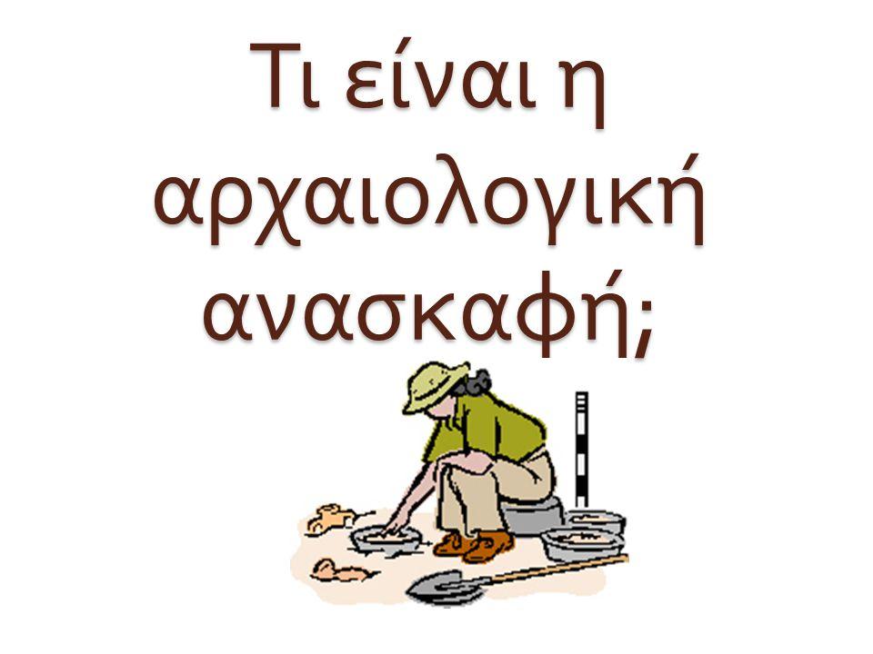 Τι είναι η αρχαιολογική ανασκαφή ;