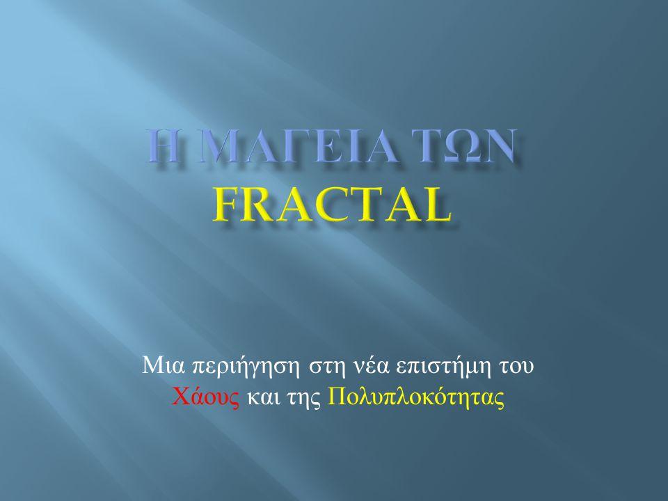  Φρακταλ μουσική είναι ένα κομμάτι από τη μελέτη των φρακταλ σε γενικές γραμμές.