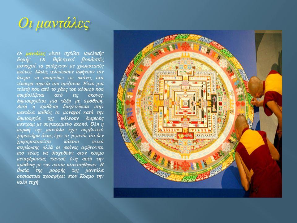 Οι μαντάλες Οι μαντάλες ε ίναι σχέδια κυκλικής δομής. Οι θιβετανοί βουδιστές μοναχοί τα φτιάχνουν με χρωματιστές σκόνες. Μόλις τελειώσουν αφήνουν τον