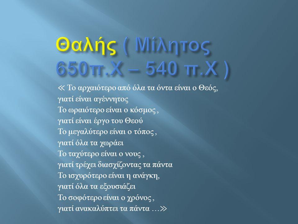 Η πρώτη αναφορά στον όρο χάος στην Παγκόσμια Ιστορία γίνεται από τον Ησίοδο, τον 8° π.