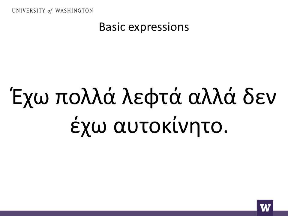 Basic expressions Έχω πολλά λεφτά αλλά δεν έχω αυτοκίνητο.