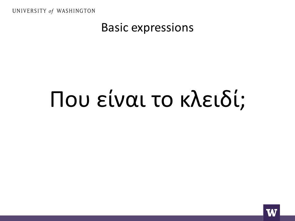 Basic expressions Που είναι το κλειδί;