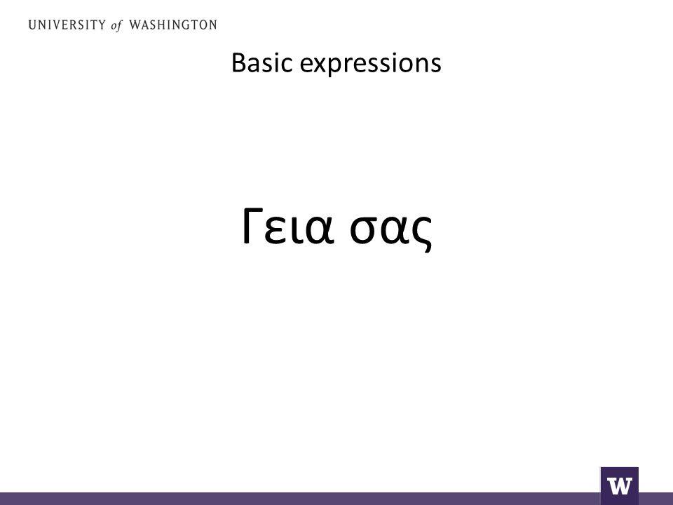 Basic expressions Γεια σας
