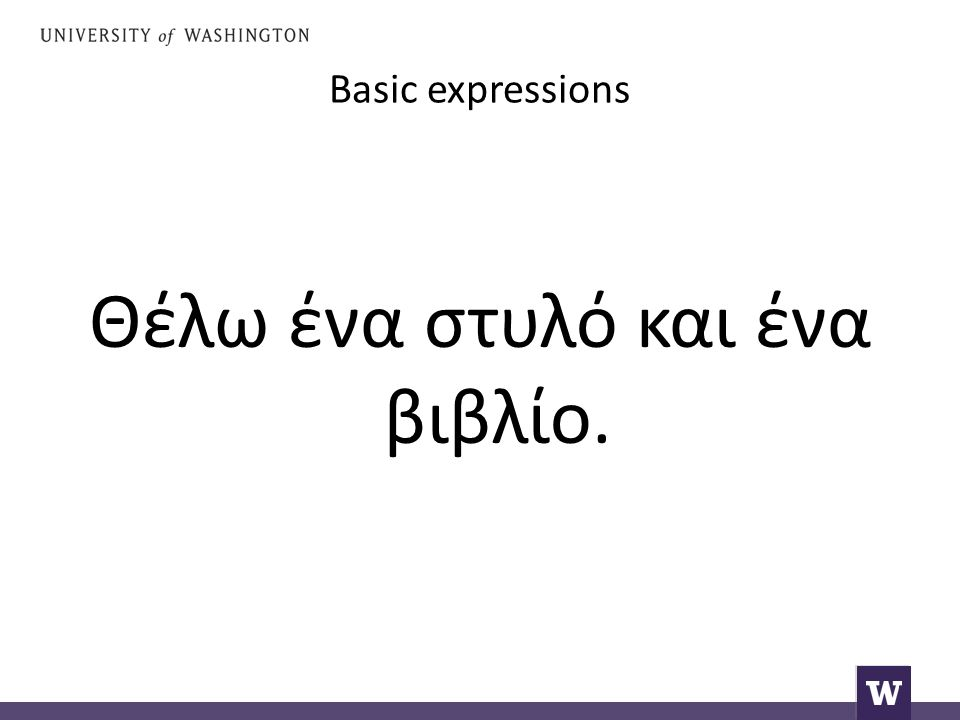 Basic expressions Θέλω ένα στυλό και ένα βιβλίο.