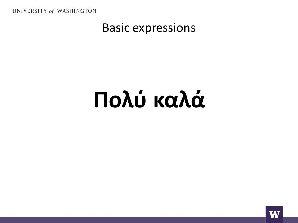 Basic expressions Πολύ καλά