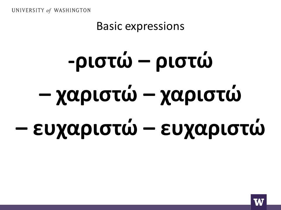Basic expressions -ριστώ – ριστώ – χαριστώ – ευχαριστώ