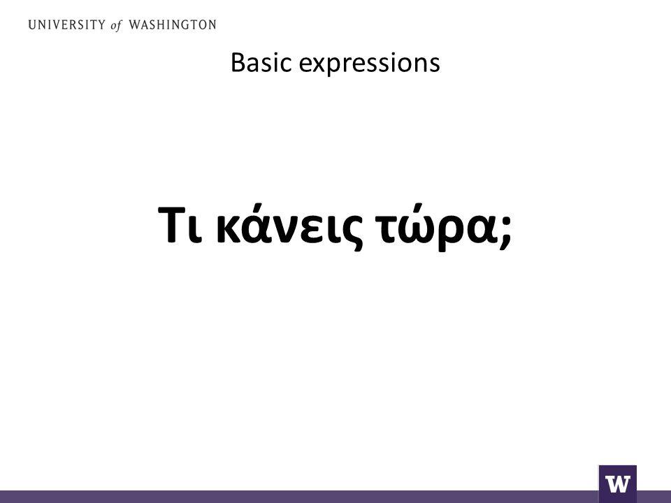 Basic expressions Τι κάνεις τώρα;