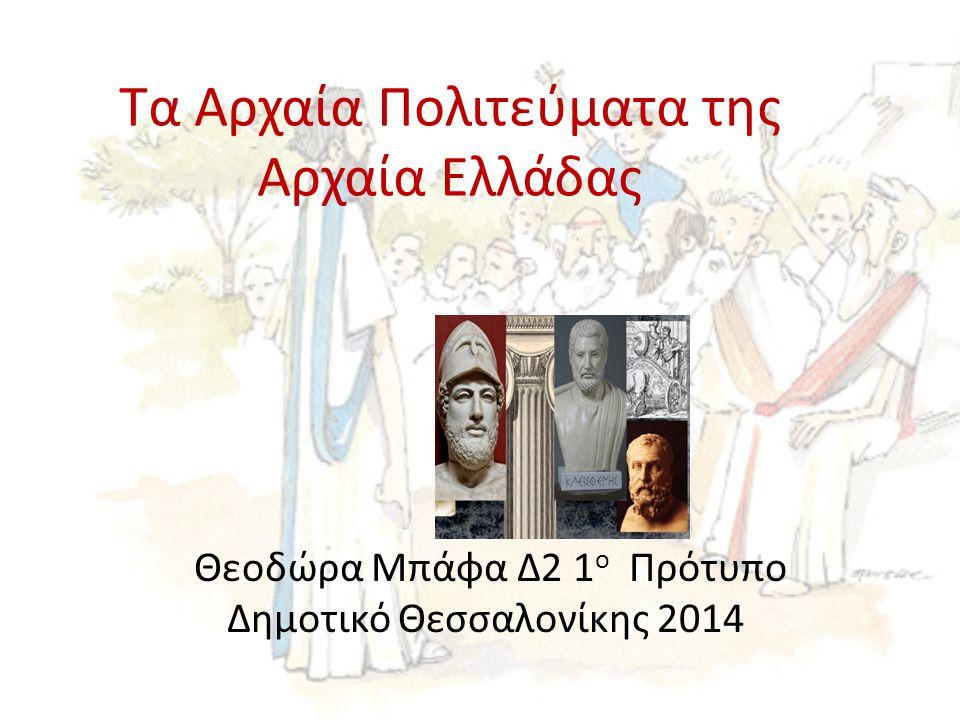 Τα Αρχαία Πολιτεύματα της Αρχαία Ελλάδας Θεοδώρα Μπάφα Δ2 1 ο Πρότυπο Δημοτικό Θεσσαλονίκης 2014