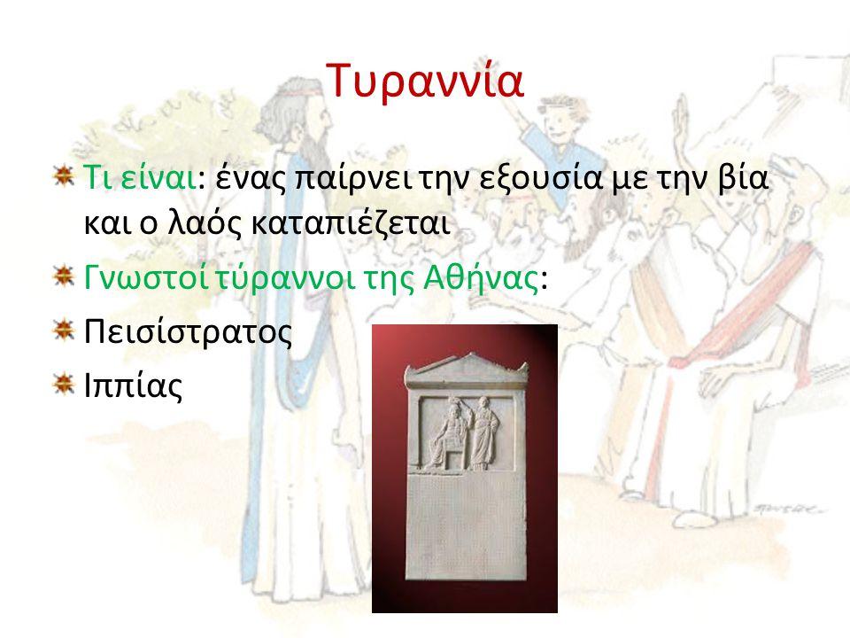 Τυραννία Τι είναι: ένας παίρνει την εξουσία με την βία και ο λαός καταπιέζεται Γνωστοί τύραννοι της Αθήνας: Πεισίστρατος Ιππίας