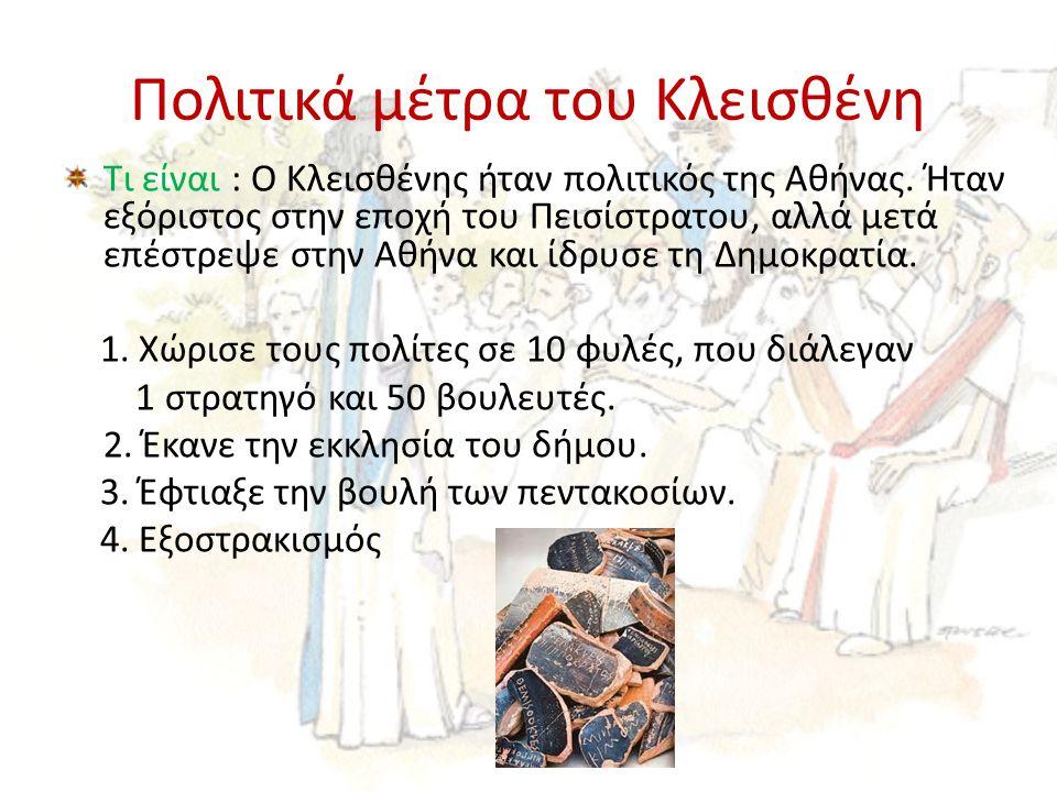 Πολιτικά μέτρα του Κλεισθένη Τι είναι : Ο Κλεισθένης ήταν πολιτικός της Αθήνας. Ήταν εξόριστος στην εποχή του Πεισίστρατου, αλλά μετά επέστρεψε στην Α
