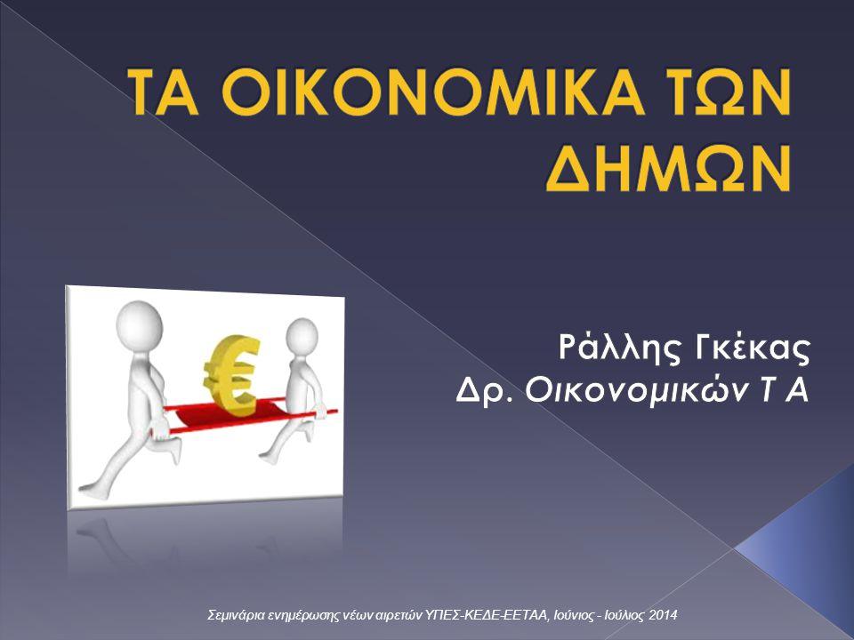 1.Η Ελληνική ΤΑ στο διεθνές & Ευρωπαϊκό της περιβάλλον.