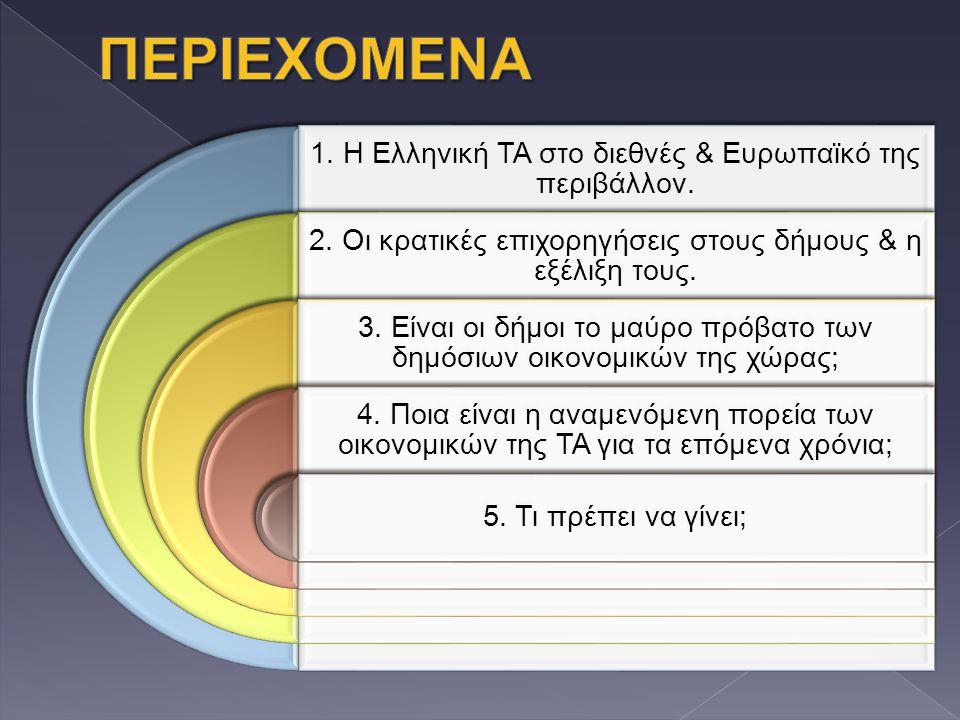 1. Η Ελληνική ΤΑ στο διεθνές & Ευρωπαϊκό της περιβάλλον. 2. Οι κρατικές επιχορηγήσεις στους δήμους & η εξέλιξη τους. 3. Είναι οι δήμοι το μαύρο πρόβατ