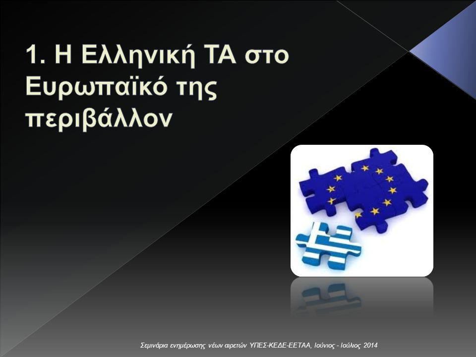 Στην πρόσφατη έκθεση του ΔΝΤ αναφέρεται ότι τα μέτρα που έχουν εφαρμοστεί για τον έλεγχο των προϋπολογισμών της γενικής κυβέρνησης (Παρατηρητήριο Οικονομικής Αυτοτέλειας ΟΤΑ), αποτελούν την πρώτη φάση και αναμένεται από τον Οκτώβριο του 2014 δεύτερη φάση μέτρων με «δομικές συγκριτικές αξιολογήσεις» και ευθυγράμμιση με διεθνείς καλές πρακτικές