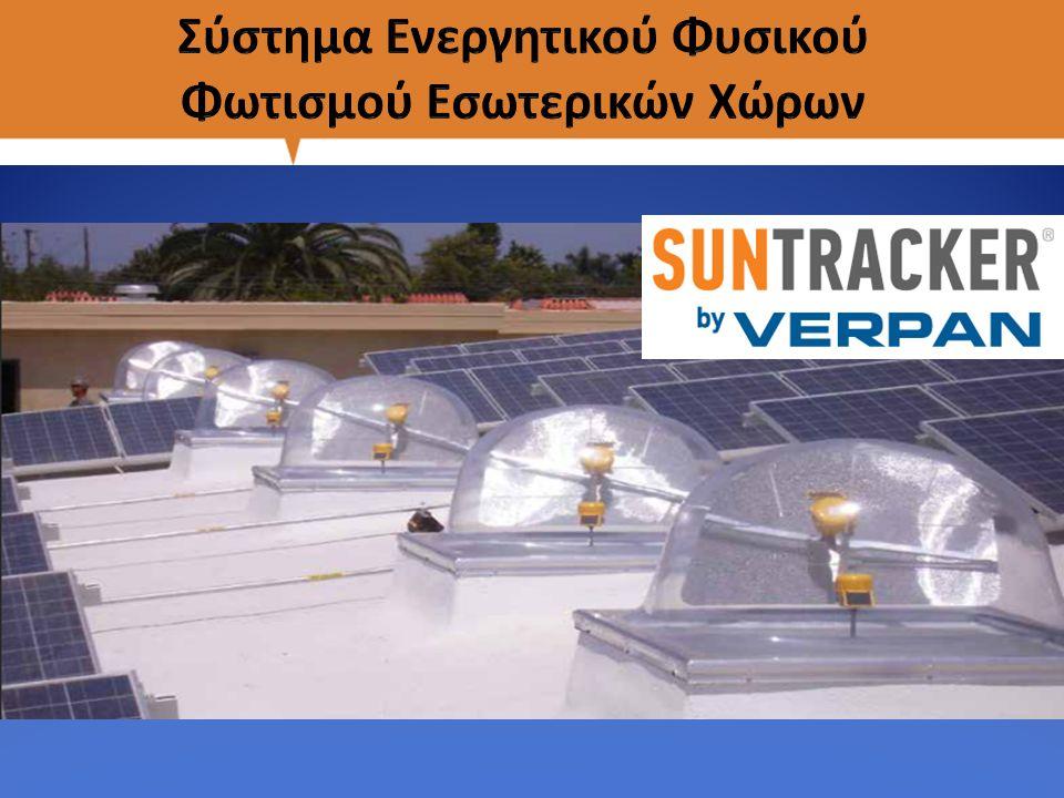 Το Σύστημα Φυσικού Ηλιακού ΦωτισμούSuntracker είναι σχεδιασμένο έτσι ώστε να μεταφέρει το φως με πολλαπλασιασμένη ένταση, χωρίς να μεταφέρει μέσα στο χώρο τη θερμότητα της ηλιακής ακτινοβολίας.