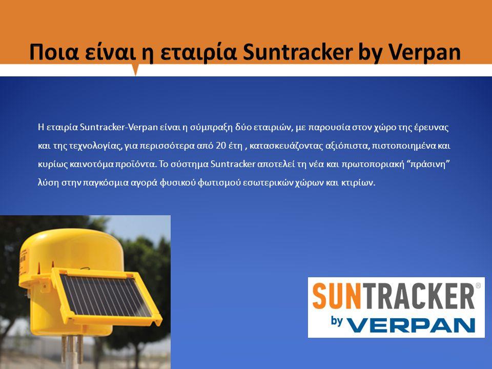 Η εταιρία Suntracker-Verpan είναι η σύμπραξη δύο εταιριών, με παρουσία στον χώρο της έρευνας και της τεχνολογίας, για περισσότερα από 20 έτη, κατασκευ