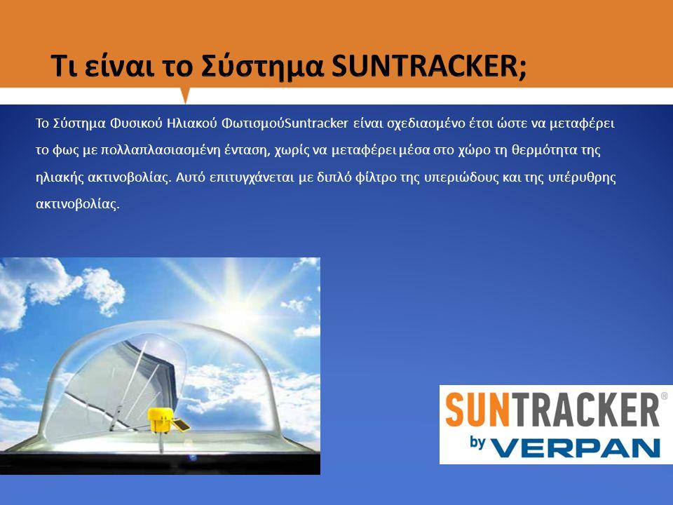 Το Σύστημα Φυσικού Ηλιακού ΦωτισμούSuntracker είναι σχεδιασμένο έτσι ώστε να μεταφέρει το φως με πολλαπλασιασμένη ένταση, χωρίς να μεταφέρει μέσα στο