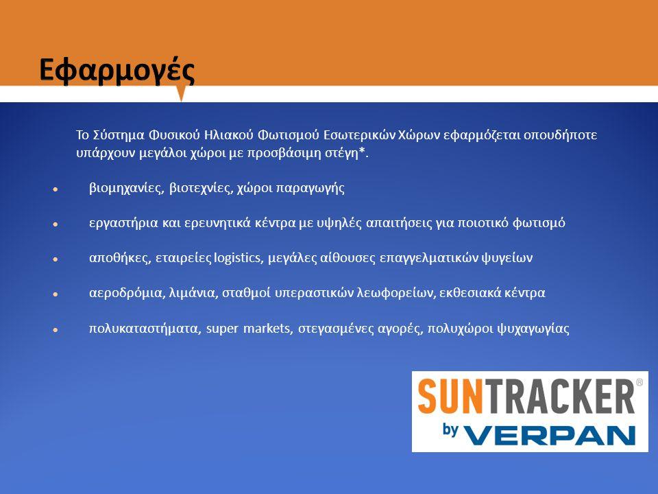Το Σύστημα Φυσικού Ηλιακού Φωτισμού Εσωτερικών Χώρων εφαρμόζεται οπουδήποτε υπάρχουν μεγάλοι χώροι με προσβάσιμη στέγη*. βιομηχανίες, βιοτεχνίες, χώρο