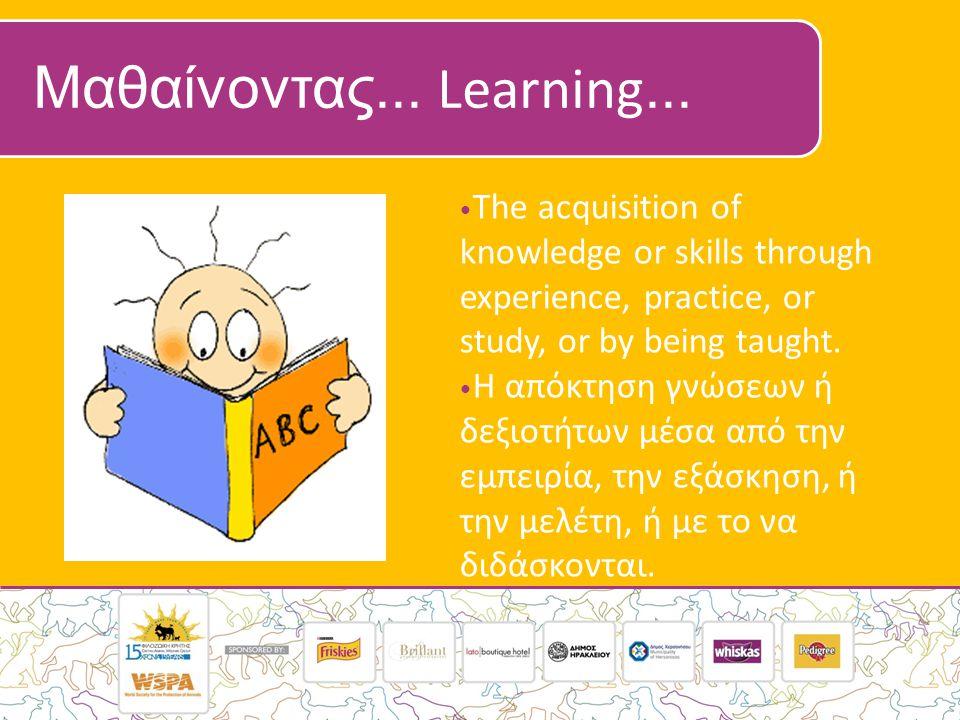 Μαθαίνοντας... Learning…