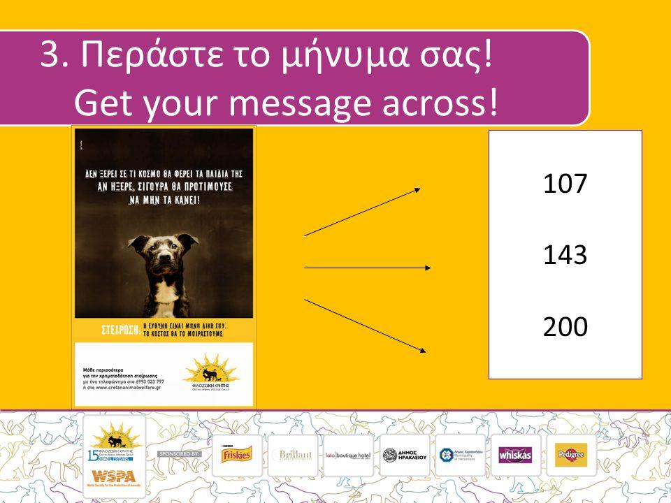 3. Περάστε το μήνυμα σας! Get your message across! 107 143 200