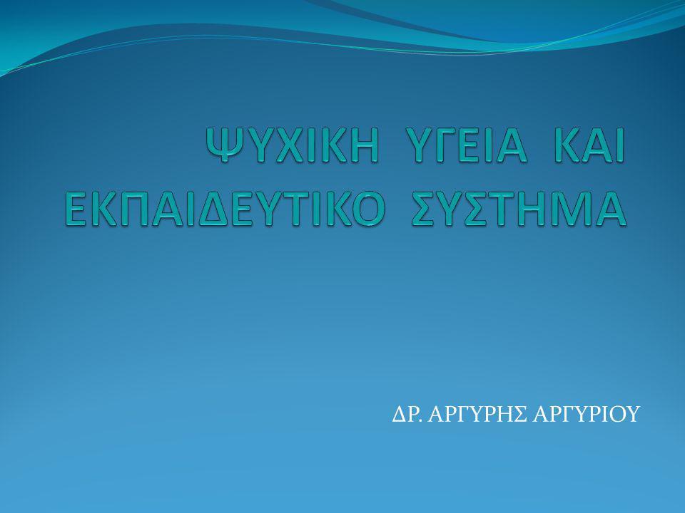 ΔΡ. ΑΡΓΥΡΗΣ ΑΡΓΥΡΙΟΥ