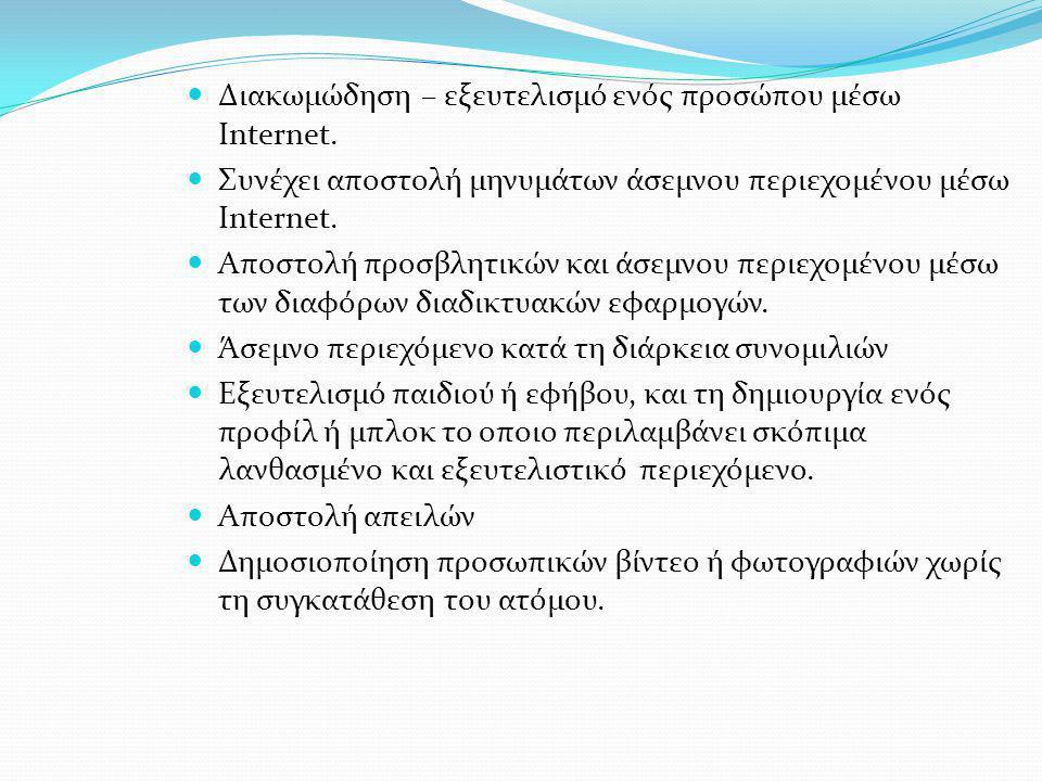Διακωμώδηση – εξευτελισμό ενός προσώπου μέσω Internet. Συνέχει αποστολή μηνυμάτων άσεμνου περιεχομένου μέσω Internet. Αποστολή προσβλητικών και άσεμνο