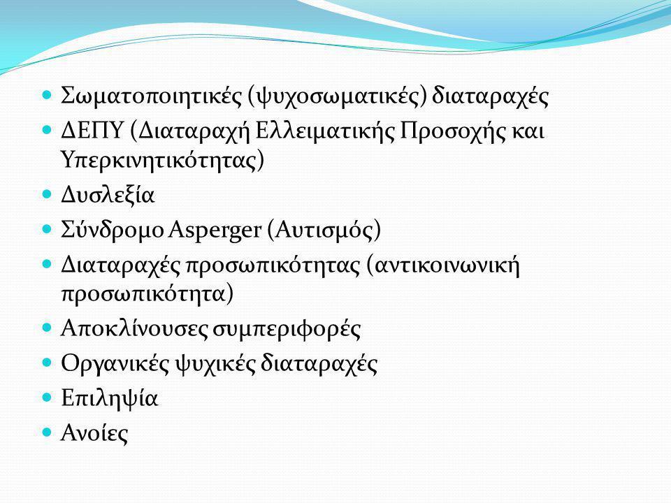Σωματοποιητικές (ψυχοσωματικές) διαταραχές ΔΕΠΥ (Διαταραχή Ελλειματικής Προσοχής και Υπερκινητικότητας) Δυσλεξία Σύνδρομο Asperger (Αυτισμός) Διαταραχ