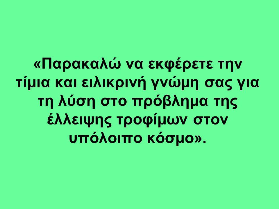 «Παρακαλώ να εκφέρετε την τίμια και ειλικρινή γνώμη σας για τη λύση στο πρόβλημα της έλλειψης τροφίμων στον υπόλοιπο κόσμο».