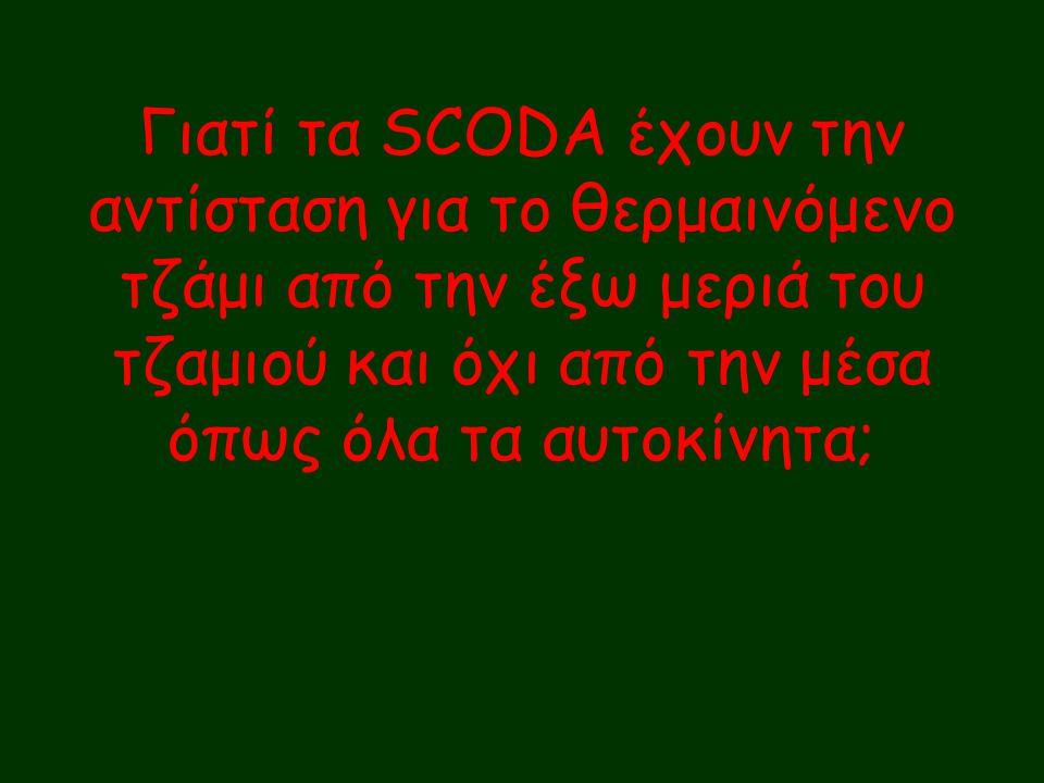 Γιατί τα SCODA έχουν την αντίσταση για το θερμαινόμενο τζάμι από την έξω μεριά του τζαμιού και όχι από την μέσα όπως όλα τα αυτοκίνητα;