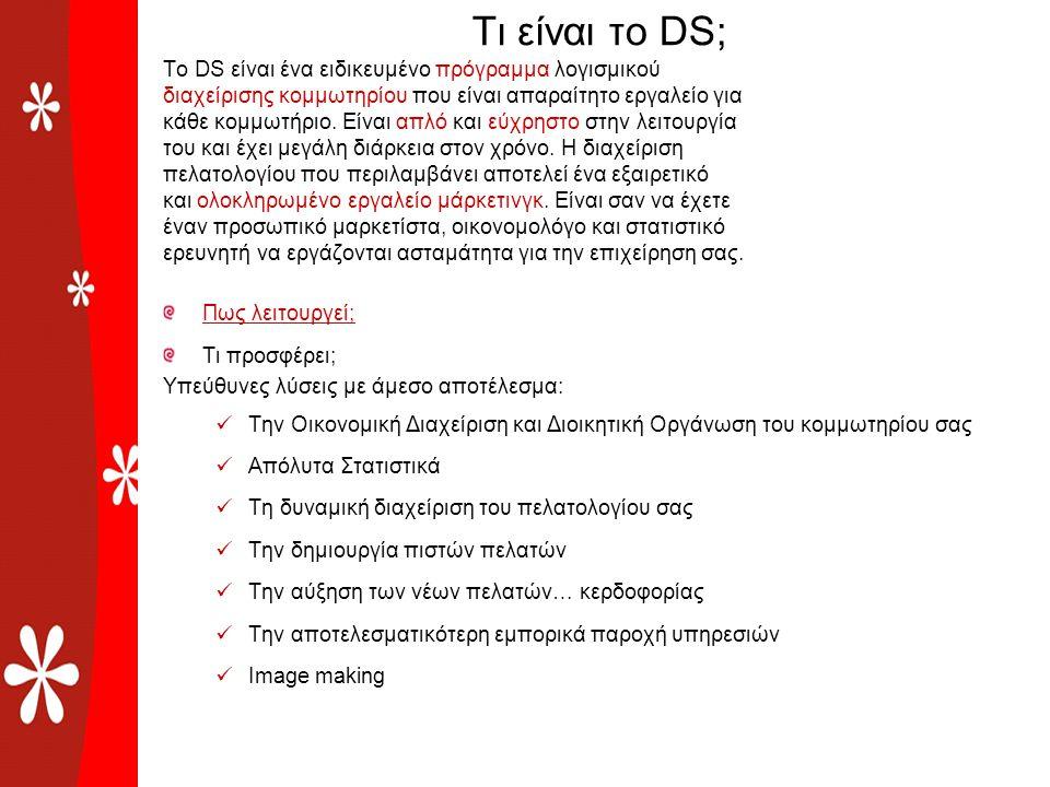 Τι είναι το DS; Το DS είναι ένα ειδικευμένο πρόγραμμα λογισμικού διαχείρισης κομμωτηρίου που είναι απαραίτητο εργαλείο για κάθε κομμωτήριο.