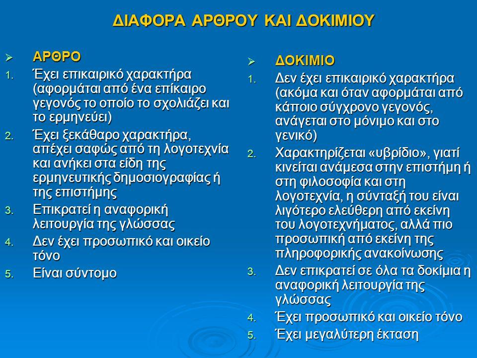 ΔΙΑΦΟΡΑ ΑΡΘΡΟΥ ΚΑΙ ΔΟΚΙΜΙΟΥ  ΑΡΘΡΟ 1.