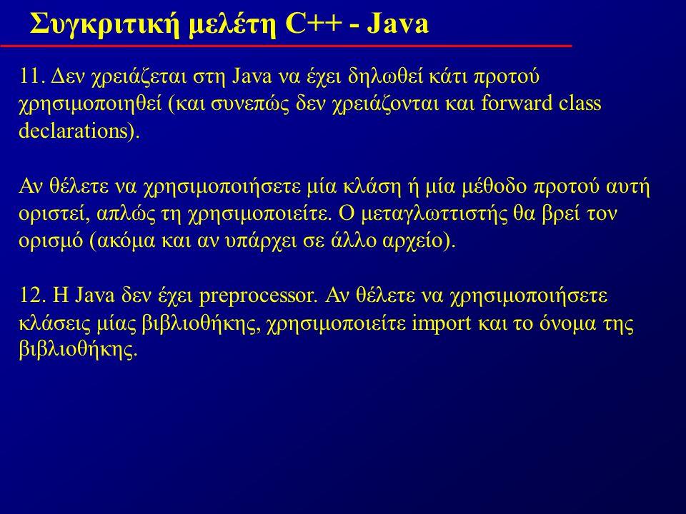 Συγκριτική μελέτη C++ - Java 11.