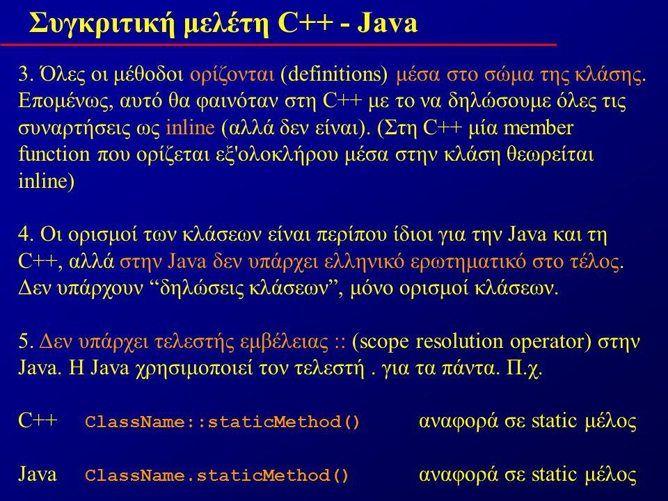 Συγκριτική μελέτη C++ - Java 3. Όλες οι μέθοδοι ορίζονται (definitions) μέσα στο σώμα της κλάσης.