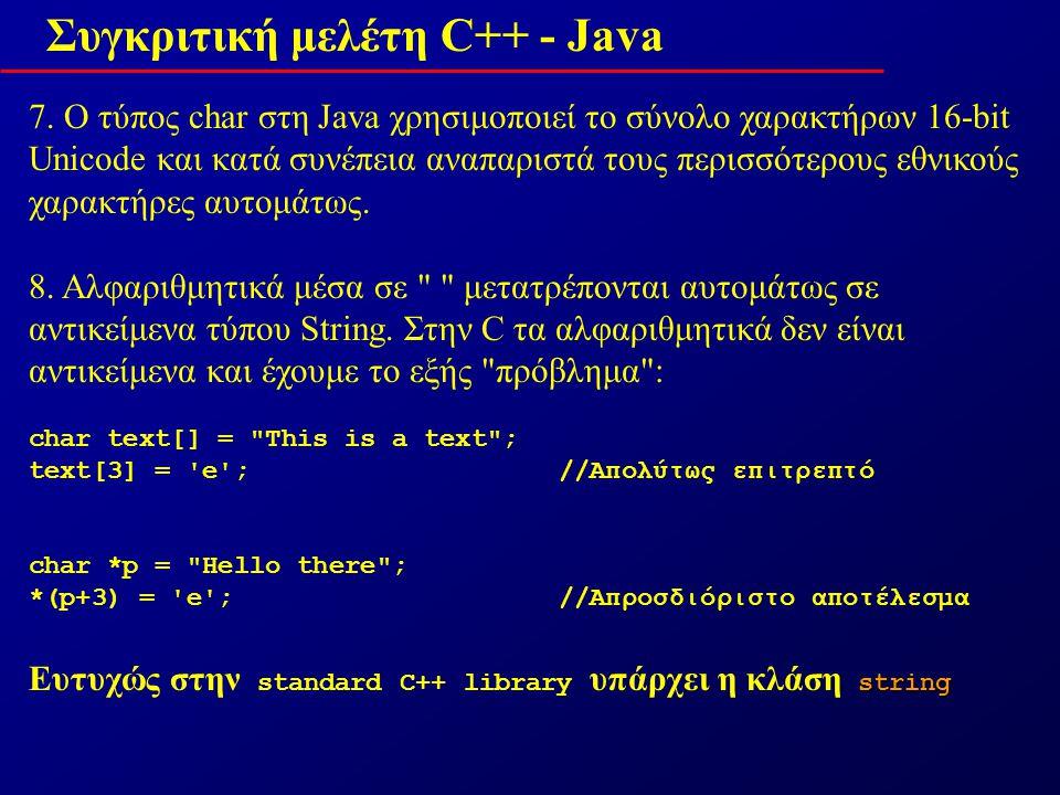Συγκριτική μελέτη C++ - Java 7.